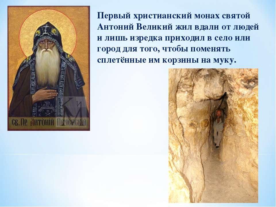 Первый христианский монах святой Антоний Великий жил вдали от людей и лишь из...