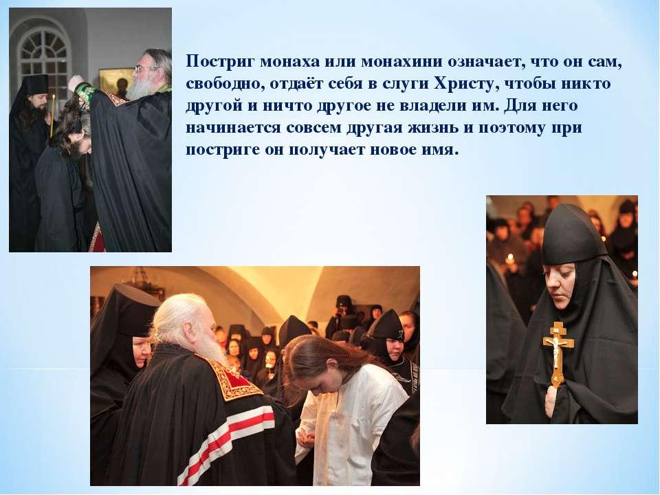 Постриг монаха или монахини означает, что он сам, свободно, отдаёт себя в слу...