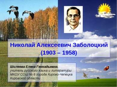 Николай Алексеевич Заболоцкий (1903 – 1958) Шиляева Елена Геннадьевна, учител...