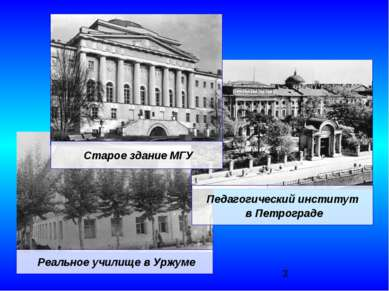 Реальное училище в Уржуме Педагогический институт в Петрограде Старое здание МГУ