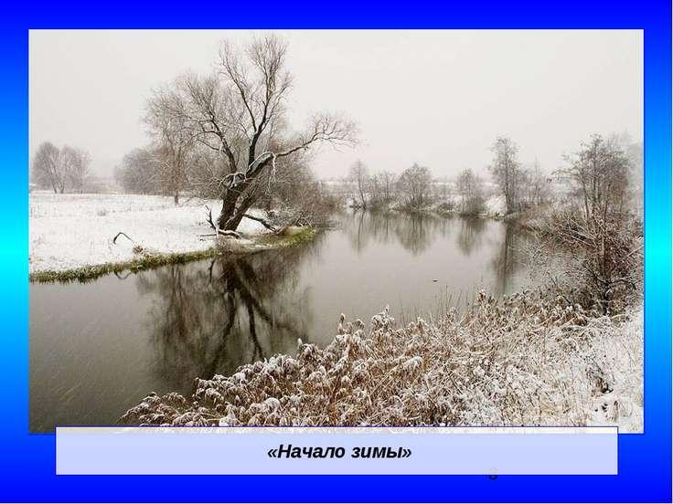 «Начало зимы»
