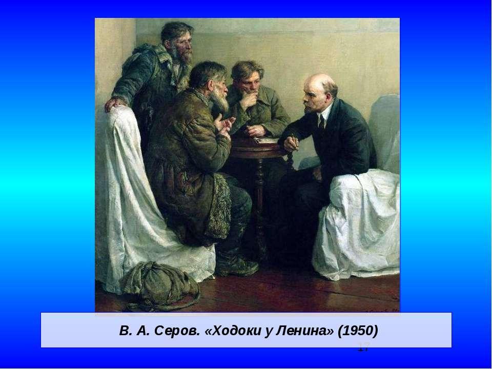 В. А. Серов. «Ходоки у Ленина» (1950)