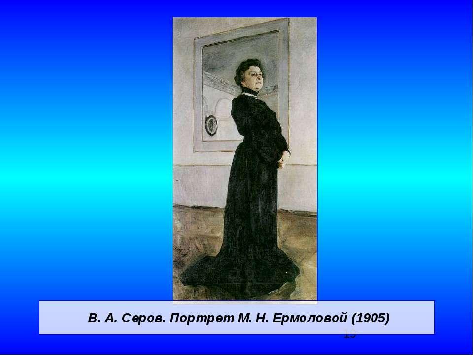 В. А. Серов. Портрет М. Н. Ермоловой (1905)