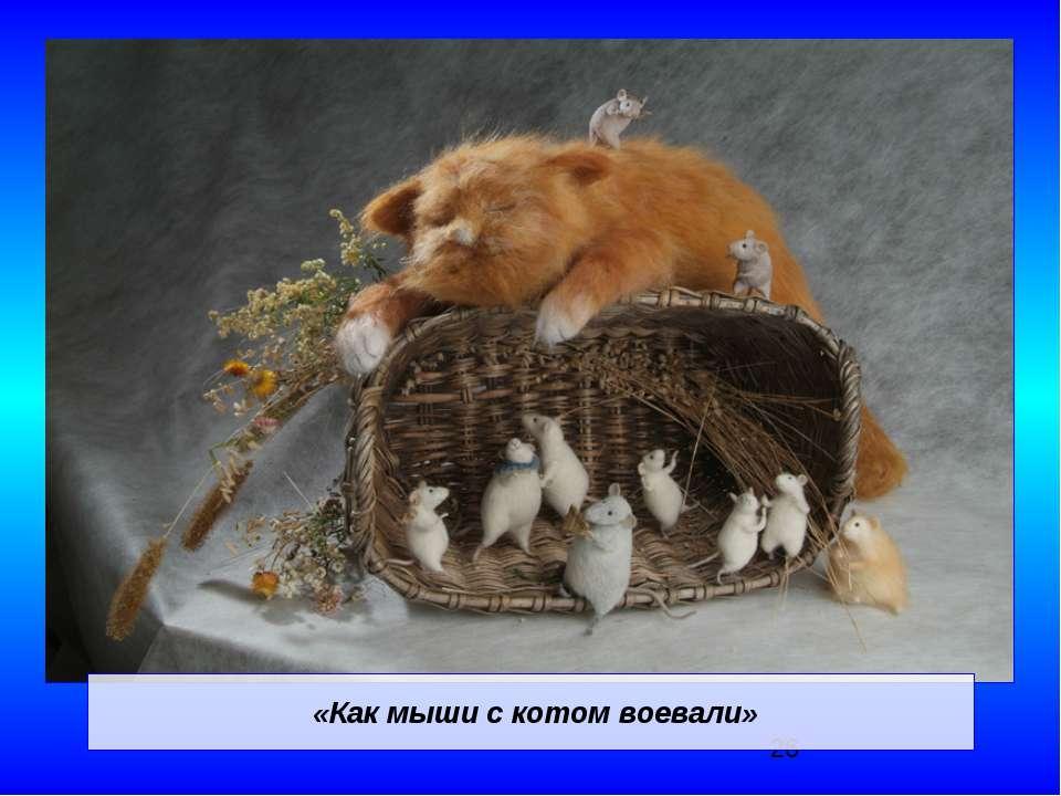 «Как мыши с котом воевали»