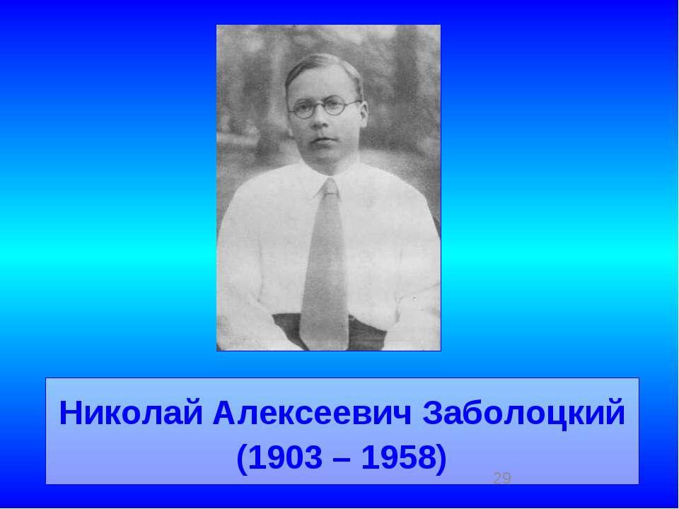 Николай Алексеевич Заболоцкий (1903 – 1958)