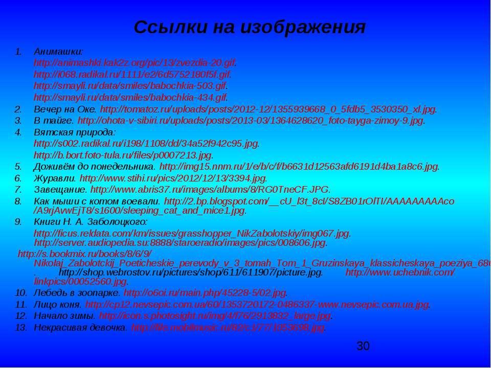 Ссылки на изображения Анимашки: http://animashki.kak2z.org/pic/13/zvezdia-20....