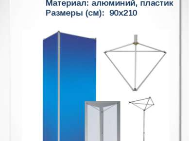 3-х сторонний стенд Материал: алюминий, пластик Размеры (см): 90х210 DH6-2 3-...