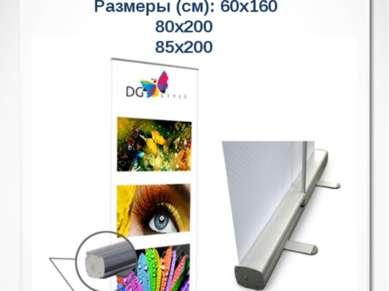 Roll-ups DH1-3 Стандартный ролл-ап стенд Размеры (см): 60х160 80х200 85х200