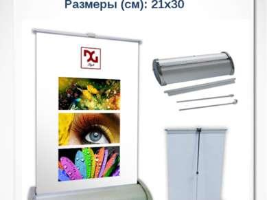 Roll-ups DH1-15A4 Настольный ролл-ап стенд Размеры (см): 21х30
