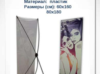 X-Banners DH2-2 Х-баннер М-F Материал: пластик Размеры (см): 60х160 80х180