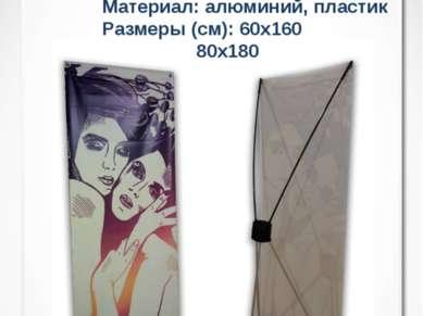 X-Banners Материал: алюминий, пластик Размеры (см): 60х160 80х180 DH2-5 Х-бан...