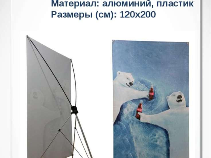 X-Banners Материал: алюминий, пластик Размеры (см): 120х200 DH2-6 Х-баннер М-C