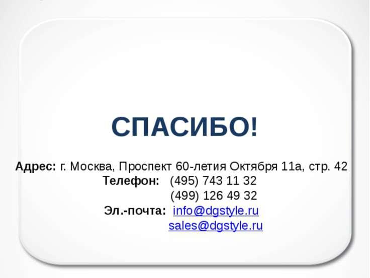 СПАСИБО! Адрес: г. Москва, Проспект 60-летия Октября 11а, стр. 42 Телефон: (4...