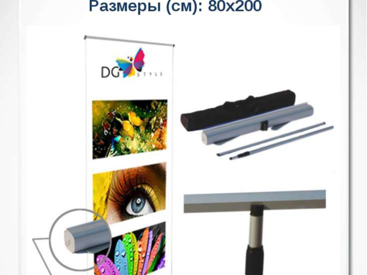 Roll-ups DH1-5 Регулируемый ролл-ап стенд Размеры (см): 80х200
