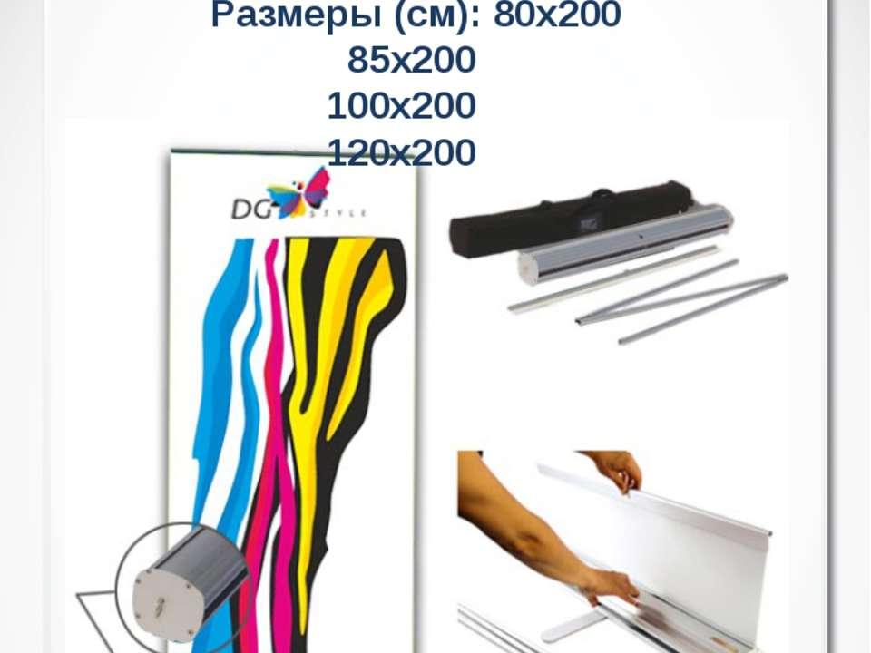 Roll-ups DH1-1B Делюкс ролл-ап стенд Размеры (см): 80х200 85х200 100х200 120х200