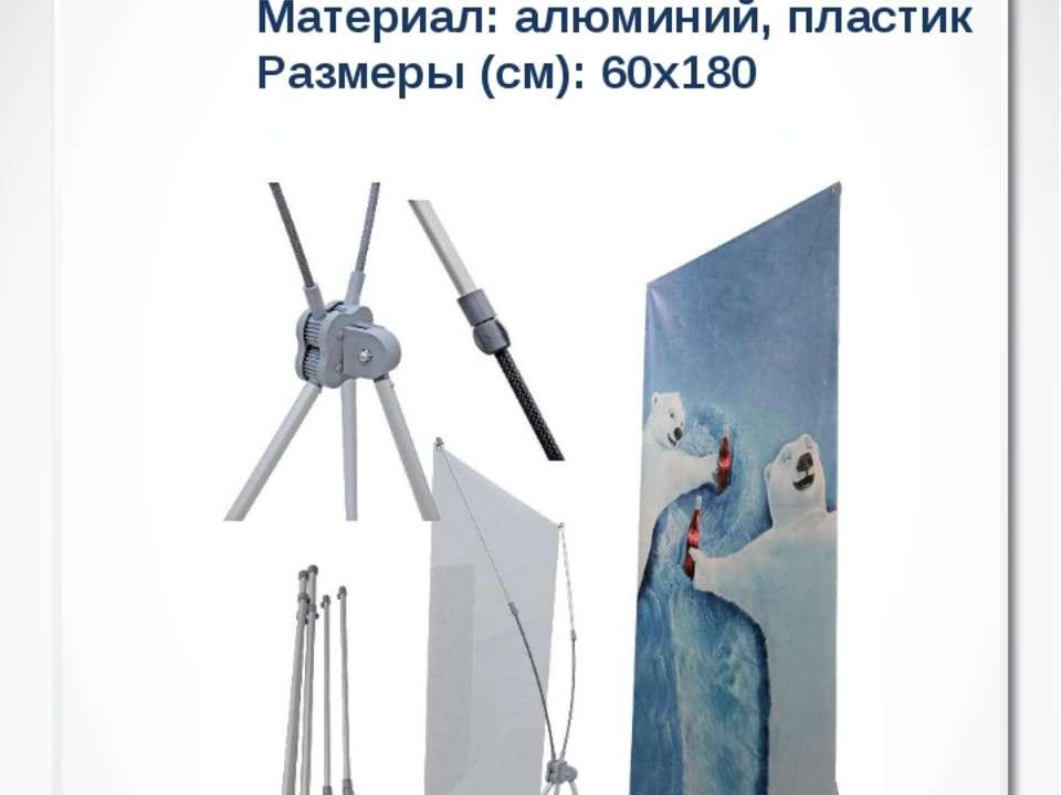 X-Banners Материал: алюминий, пластик Размеры (см): 60х180 DH2-8 Х-баннер M-G