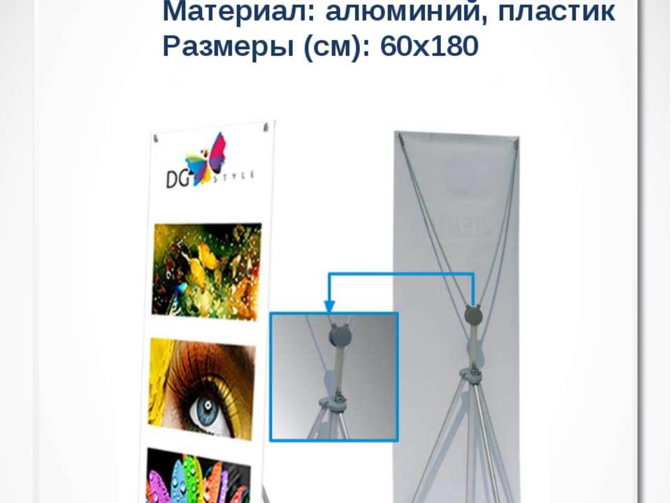 X-Banners Материал: алюминий, пластик Размеры (см): 60х180 DH2-9 Х-баннер рег...