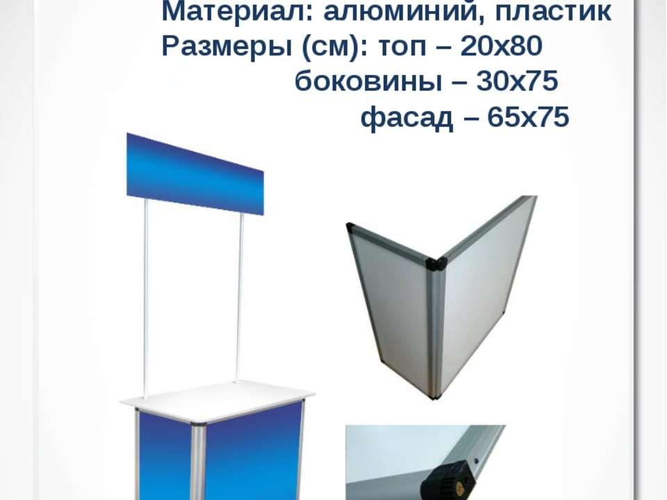 Промо стойки Материал: алюминий, пластик Размеры (см): топ – 20х80 боковины –...