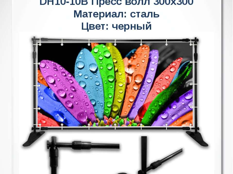 Пресс воллы DH10-10А Пресс волл 240х300 DH10-10В Пресс волл 300х300 Материал:...