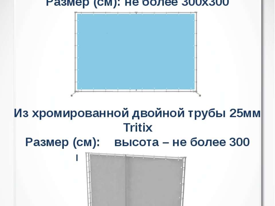 Пресс воллы Из хромированной одинарной трубы 25мм Размер (см): не более 300х3...