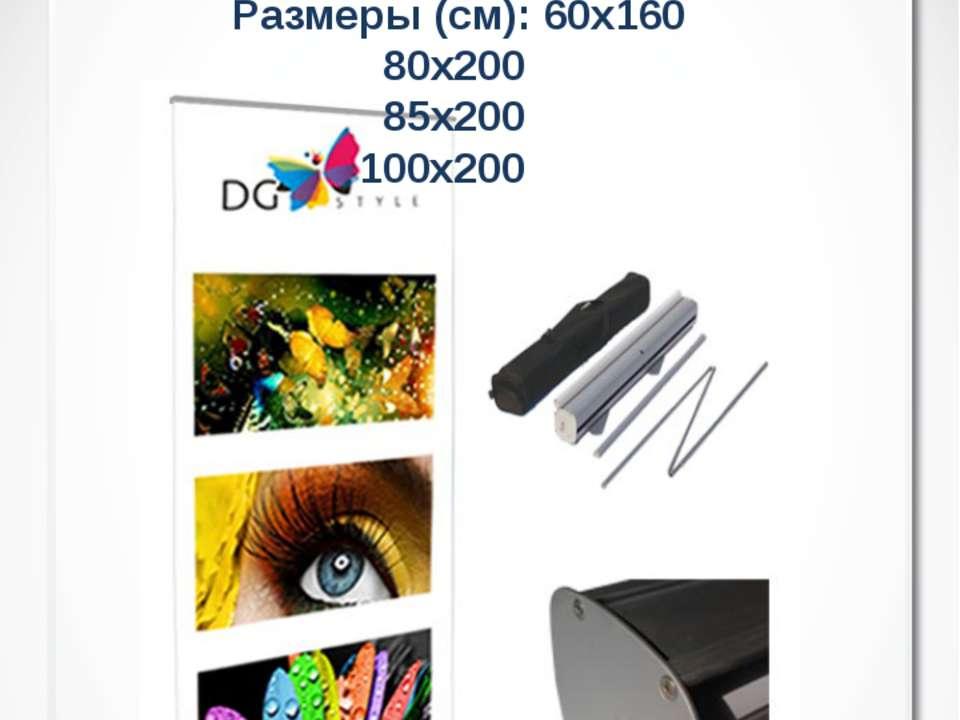 Roll-ups DH1-4 Ролл-ап стенд М2 Размеры (см): 60х160 80х200 85х200 100х200