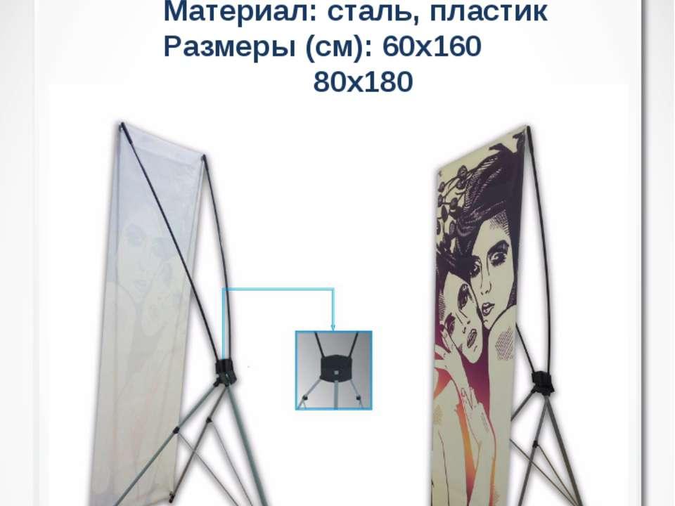 X-Banners Материал: сталь, пластик Размеры (см): 60х160 80х180 DH2-3 Х-баннер...