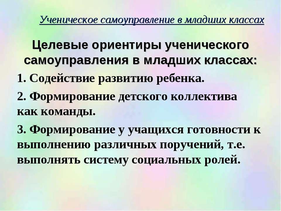 Ученическое самоуправление в младших классах Целевые ориентиры ученического с...