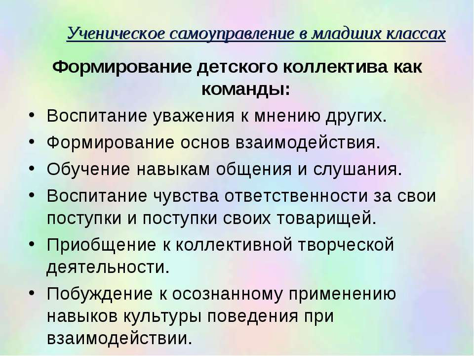 Ученическое самоуправление в младших классах Формирование детского коллектива...
