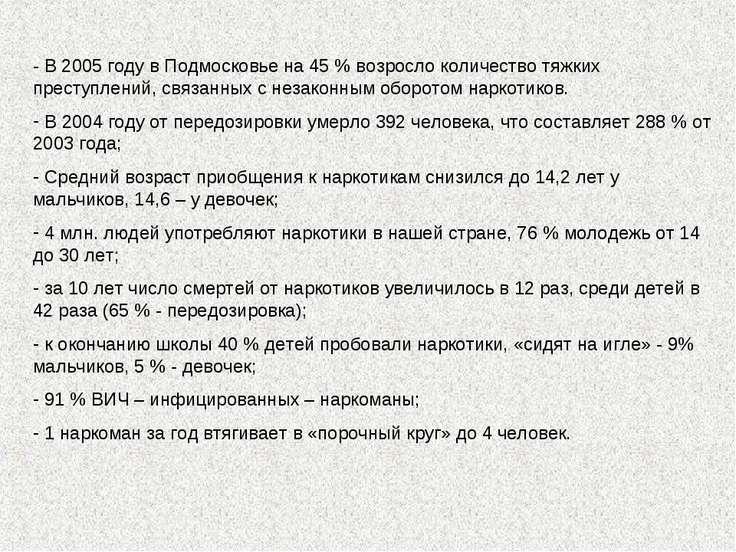 - В 2005 году в Подмосковье на 45 % возросло количество тяжких преступлений, ...