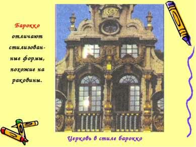 Церковь в стиле барокко Барокко отличают стилизован-ные формы, похожие на рак...