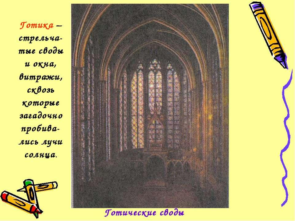 Готические своды Готика – стрельча- тые своды и окна, витражи, сквозь которые...