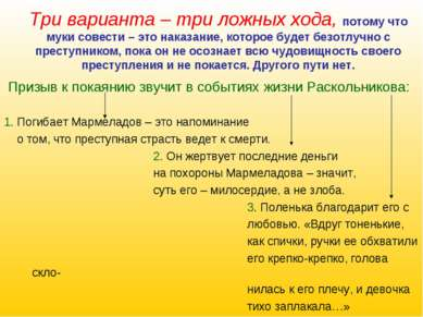 Три варианта – три ложных хода, потому что муки совести – это наказание, кото...