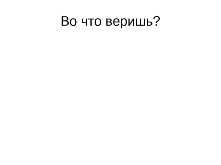 Во что веришь?
