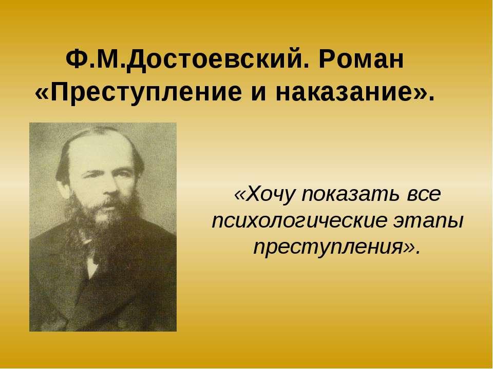 Ф.М.Достоевский. Роман «Преступление и наказание». «Хочу показать все психоло...