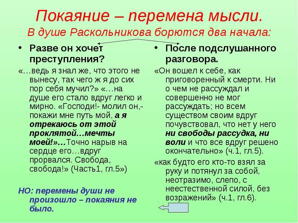 Покаяние – перемена мысли. В душе Раскольникова борются два начала: Разве он ...