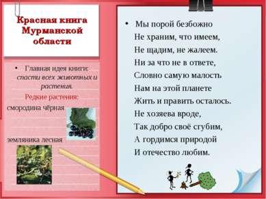 Красная книга Мурманской области Главная идея книги: спасти всех животных и р...