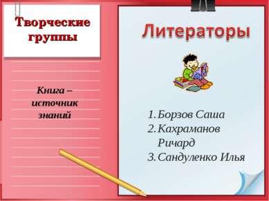 Творческие группы Борзов Саша Кахраманов Ричард Сандуленко Илья Книга – источ...