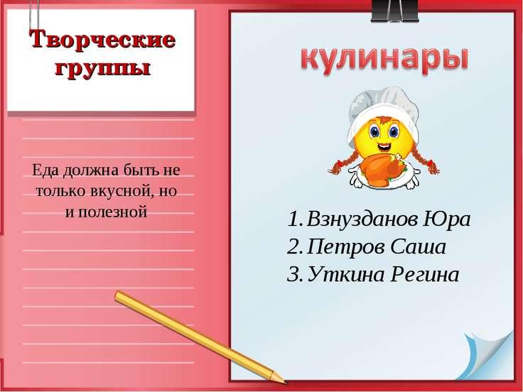 Творческие группы Взнузданов Юра Петров Саша Уткина Регина Еда должна быть не...