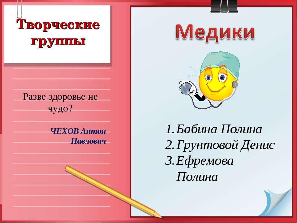 Творческие группы Бабина Полина Грунтовой Денис Ефремова Полина Разве здоровь...