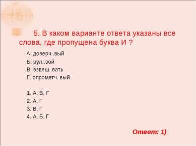 5. В каком варианте ответа указаны все слова, где пропущена буква И ? А. дове...