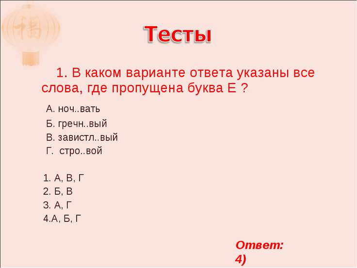 1. В каком варианте ответа указаны все слова, где пропущена буква Е ? А. ноч....