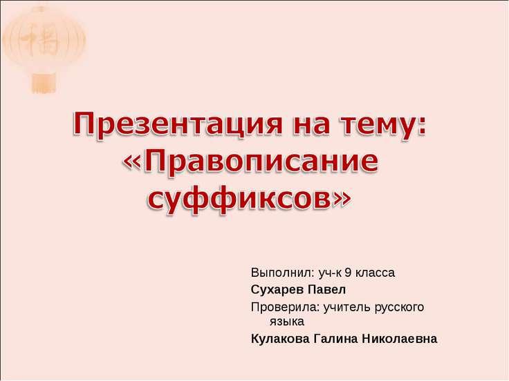 Выполнил: уч-к 9 класса Сухарев Павел Проверила: учитель русского языка Кулак...