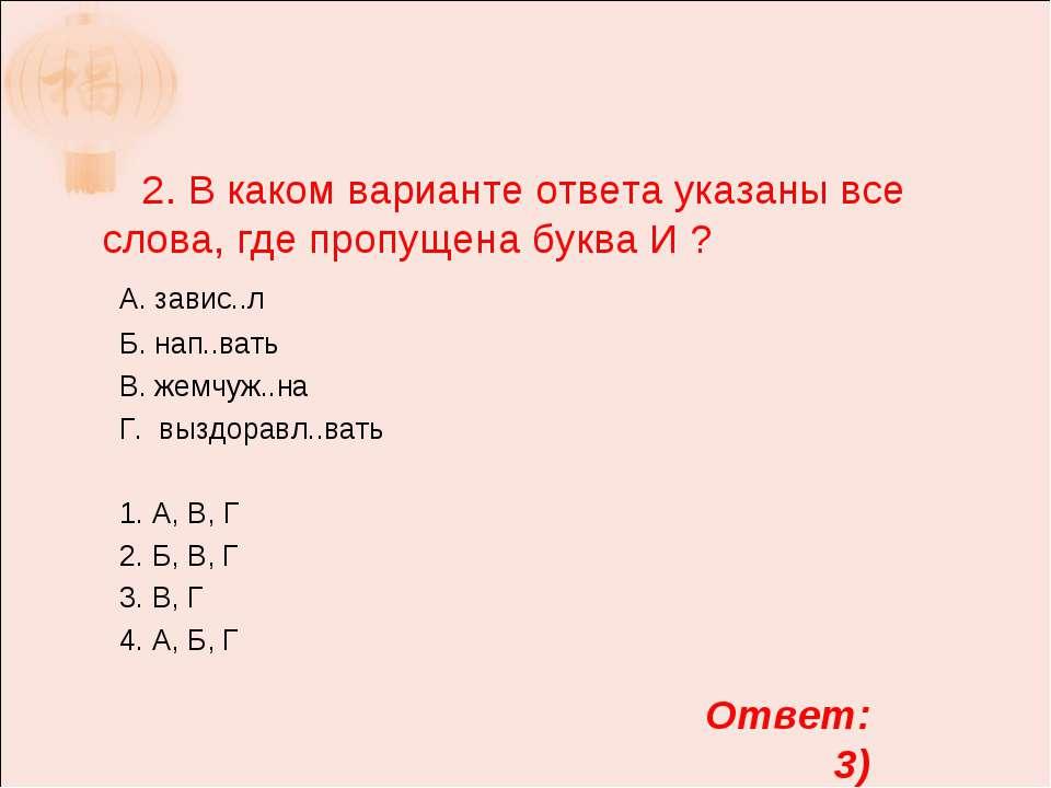 2. В каком варианте ответа указаны все слова, где пропущена буква И ? А. зави...