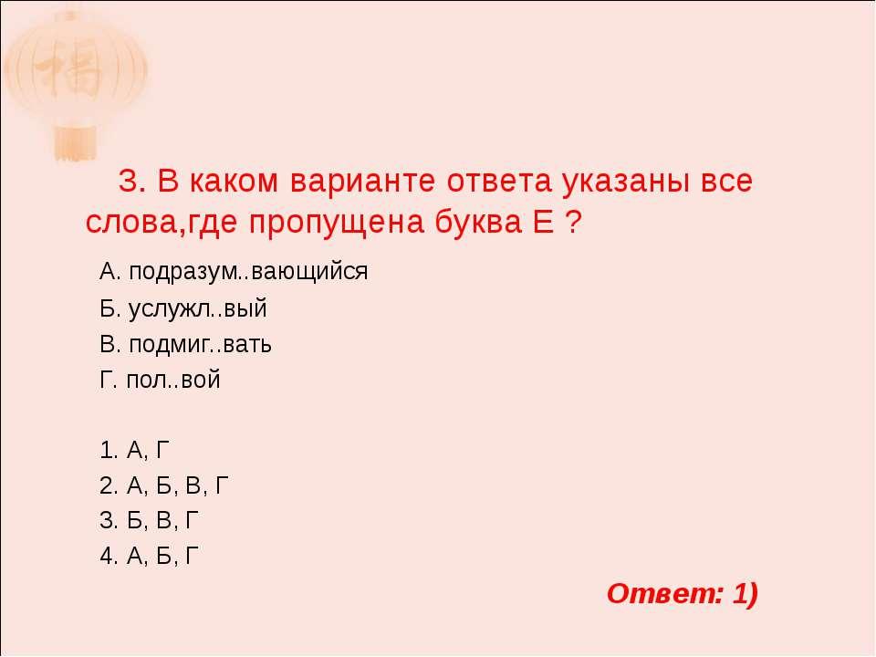 3. В каком варианте ответа указаны все слова,где пропущена буква Е ? А. подра...