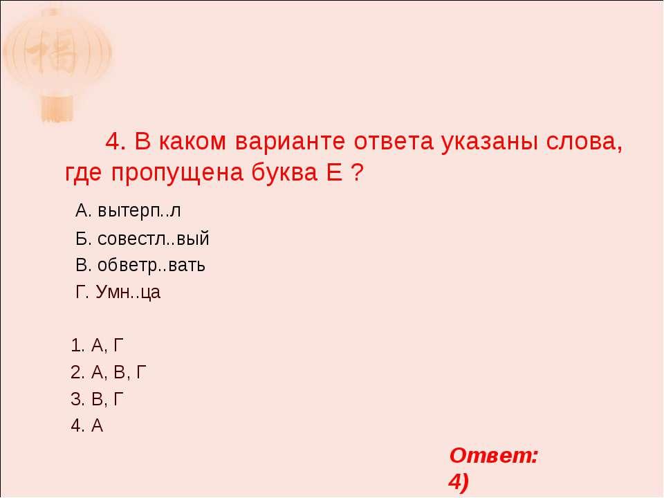 4. В каком варианте ответа указаны слова, где пропущена буква Е ? А. вытерп.....