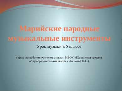 Марийские народные музыкальные инструменты Урок музыки в 5 классе (Урок разра...