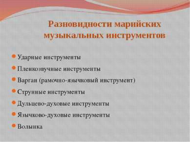 Разновидности марийских музыкальных инструментов Ударные инструменты Пленкозв...