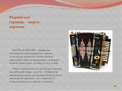 Марийская гармонь – марла-кармонь МАРЛА-КАРМОНЬ - марийская однорядная семи...