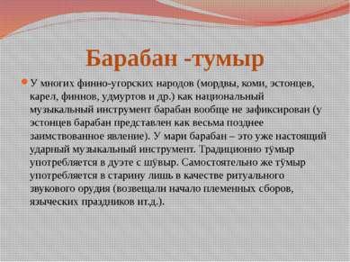 Барабан -тумыр У многих финно-угорских народов (мордвы, коми, эстонцев, карел...