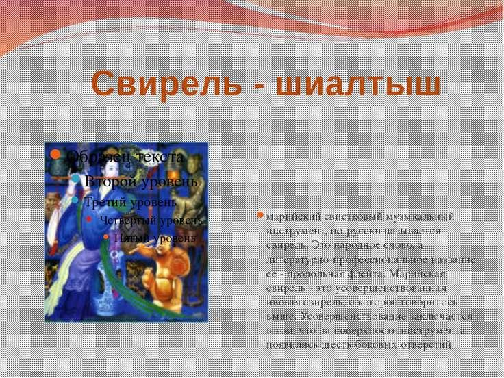 Свирель - шиалтыш марийский свистковый музыкальный инструмент, по-русски назы...